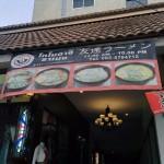 チェンマイ長期滞在者にオススメ!友達ラーメンで日本食が食べたい欲求を解消