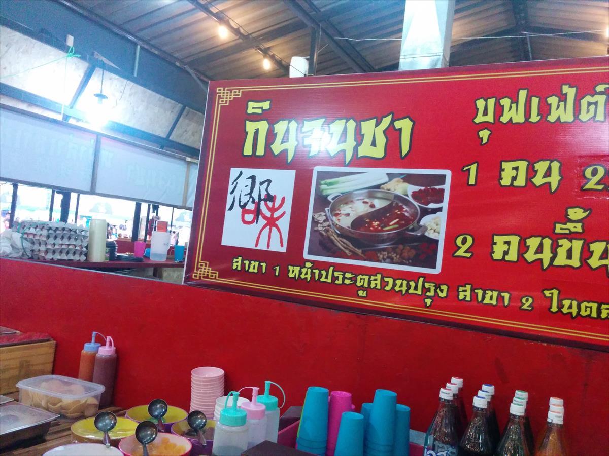 チェンマイで激安価格で火鍋を食べられるお店発見!タイ料理に飽きたら中華へ