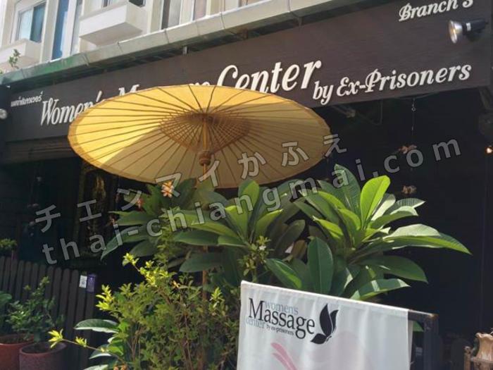 タイのチェンマイでちょっと変わったマッサージ!元囚人のマッサージはいかが?