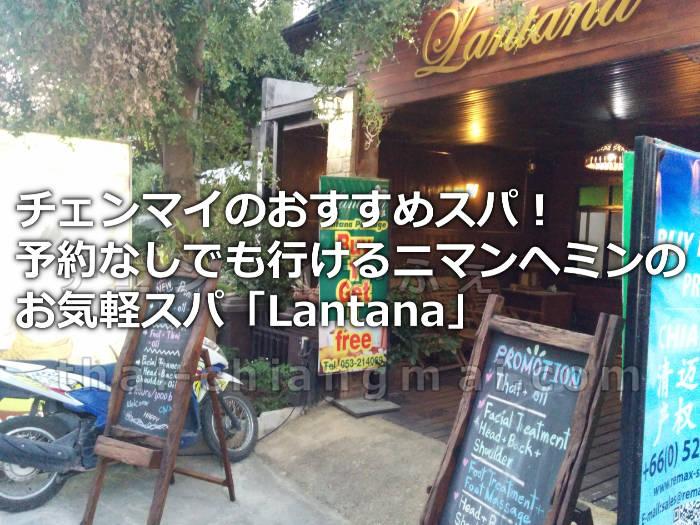 チェンマイのおすすめスパ!予約なしでも行けるニマンヘミンのお気軽スパ「Lantana」