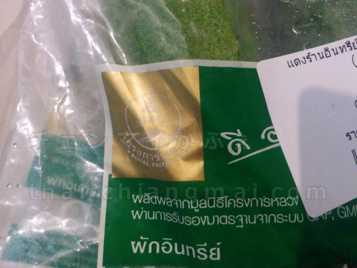 タイのチェンマイのお土産!ロイヤルプロジェクト商品がオススメの理由