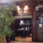 タイのチェンマイでお勧めのマッサージ!エアポートプラザ内のマッサージ