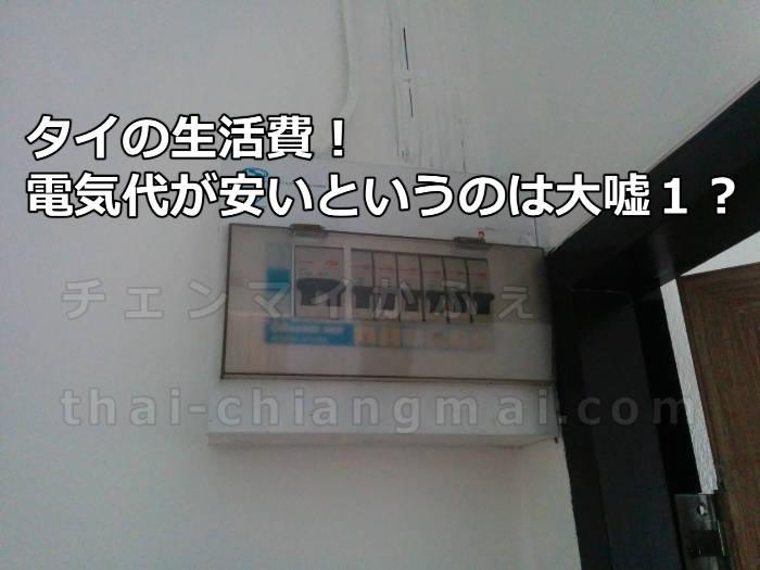 タイの生活費!電気代が安いというのは大嘘なタイでの光熱費のお話