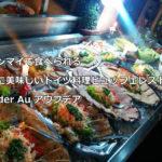 チェンマイで食べられる最高に美味しいドイツ料理ビュッフェレストラン【Auf der Auアウフデア】