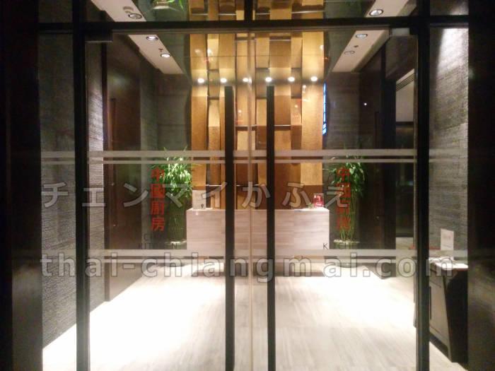 チェンマイのシャングリラホテル内「CHINA KITCHEN チャイナ・キッチン」がコスパ最強だった!