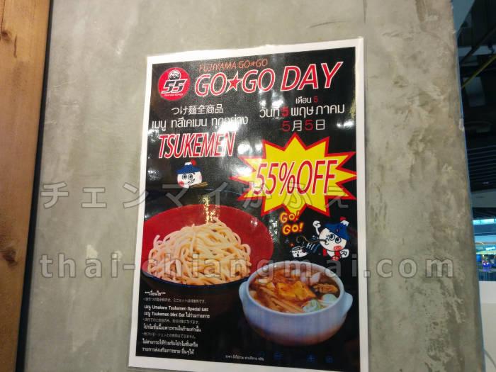 タイのチェンマイでつけ麺を食べたいなら絶対ここ!「つけ麺55」inプロムナーダ お得情報
