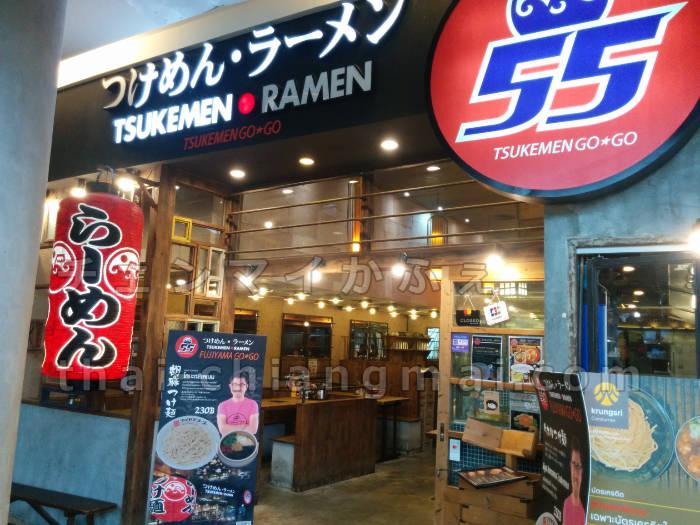 【お得情報アリ!】タイのチェンマイでつけ麺を食べたいなら絶対ここ!「つけ麺55」inプロムナーダ