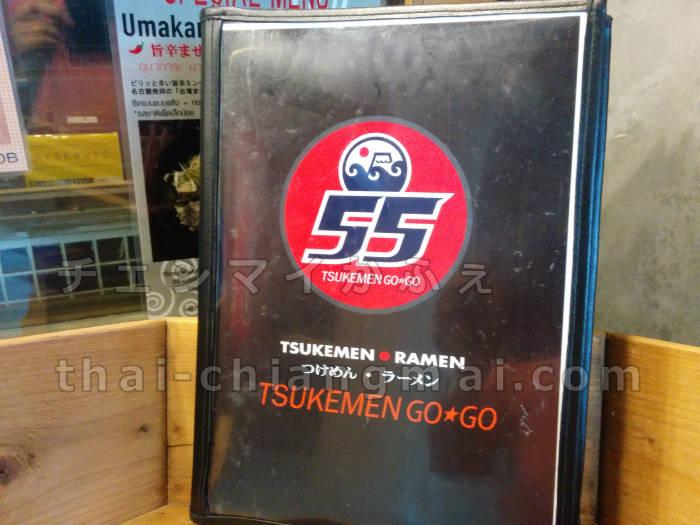タイのチェンマイでつけ麺を食べたいなら絶対ここ!「つけ麺55」inプロムナーダ