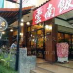 タイのチェンマイで気軽に中華を食べたい方にお勧め!「雲南飯店」ご紹介