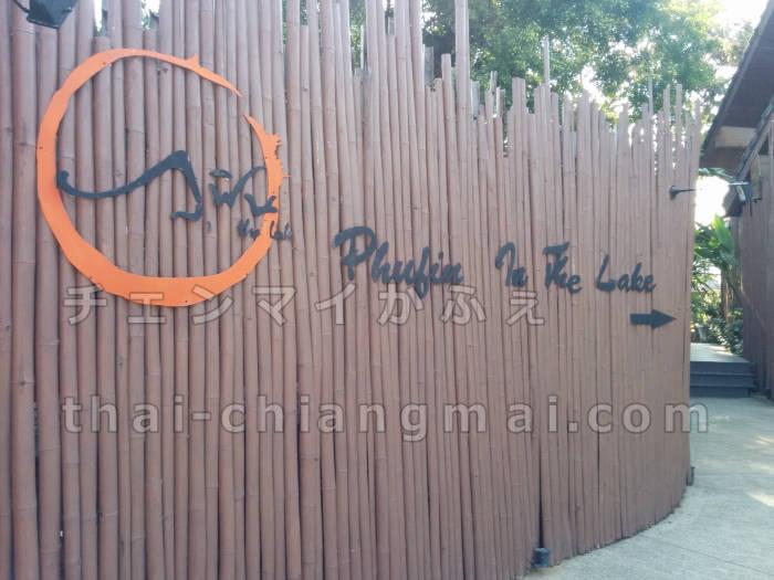 【タイ人に大人気のインスタ映えするチェンマイ郊外のカフェレストラン】in the Lakeのご紹介