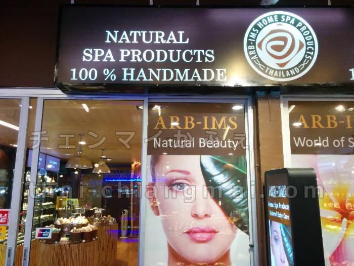 タイのナチュラルスパグッズのお店「ARB-IMS」!お土産にも大変おすすめ